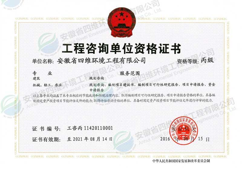 工程咨询单位资格证书(丙级)