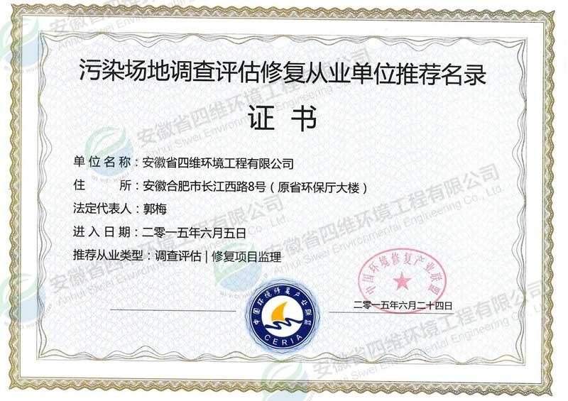 污染场地调查评估修复从业单位推荐名录证书