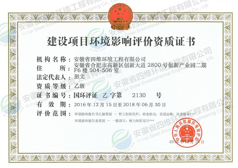 建设项目环境影响评价资质证书