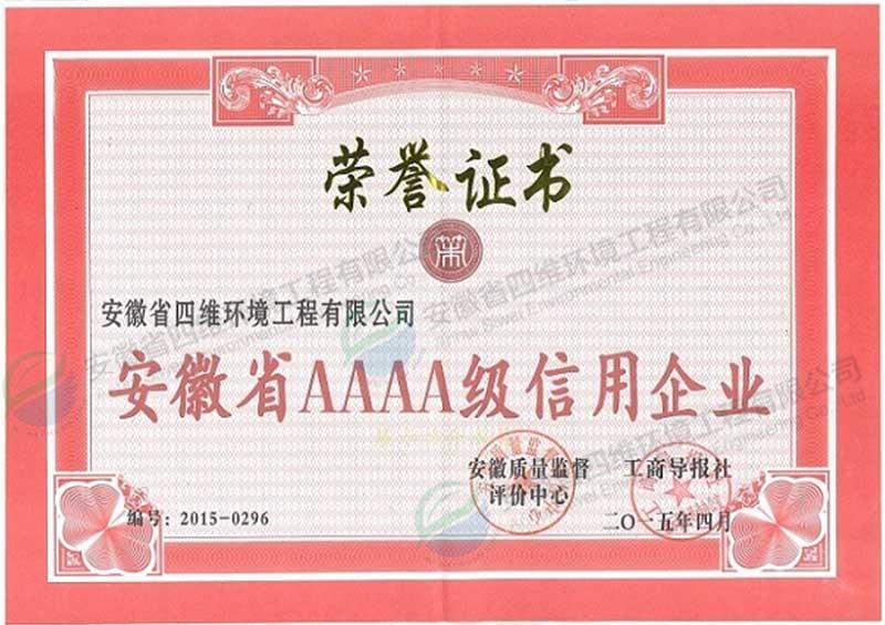 安徽省AAAA级信用企业荣誉证书